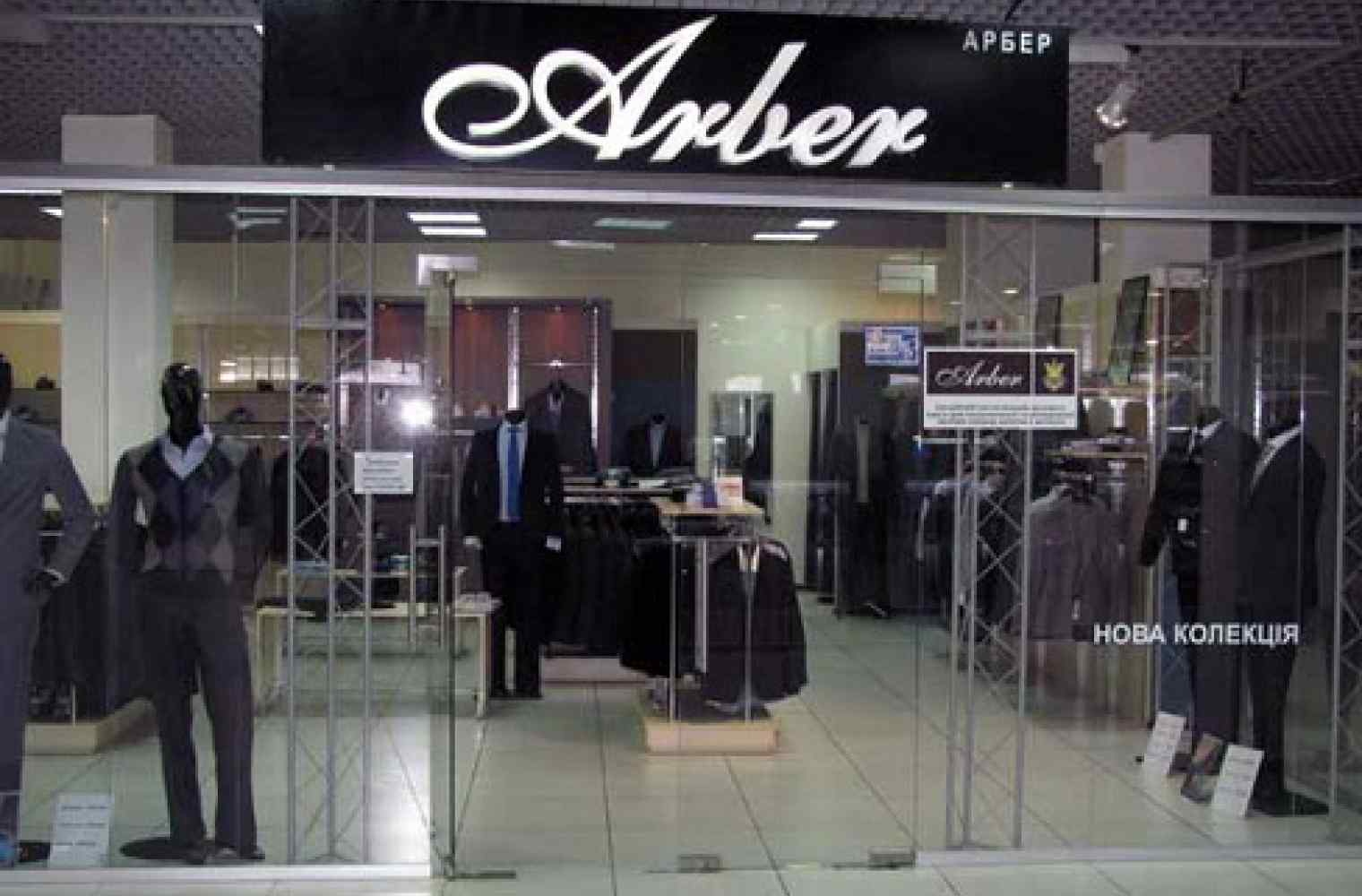New concept Arber flagship shop will appear in Shopping and entertainment center Respublika