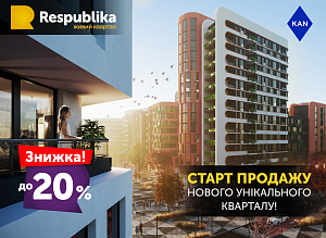 We have started selling a new stage in residential complex Respublika
