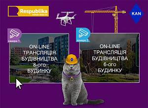 Follow the creation of your future home in the residential complex Respublika
