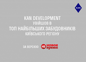 KAN entered the TOP largest developers in the Kiev region according to the Novoe Vremya edition