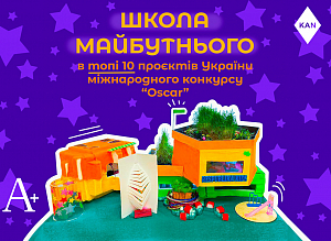 Academics built the future of Respublika Kids - and won the all-Ukrainian selection Archikidz.ua