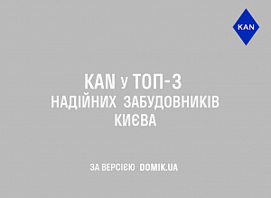 KAN tops among most reliable Kyiv real-estate developers